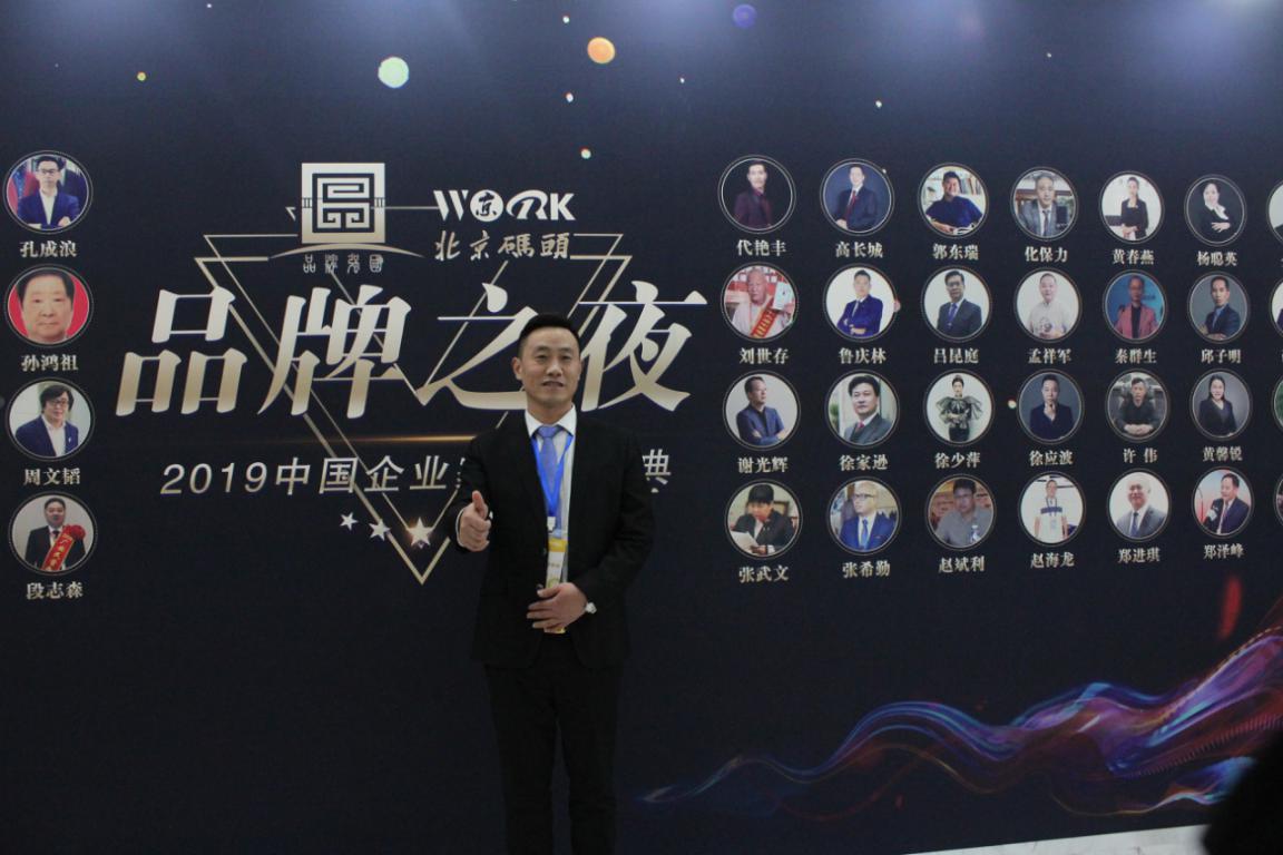 2019中国品牌大会在北京成功举办,择思达斯受邀并一举斩获两项大奖